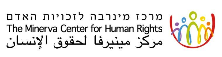 מרכז מינרבה לזכויות האדם