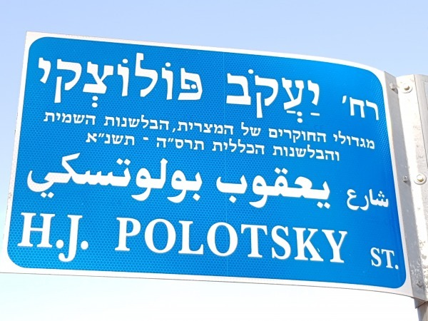 polotsky street sign