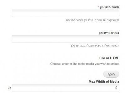 יישומון Embed Media - מסך הגדרות
