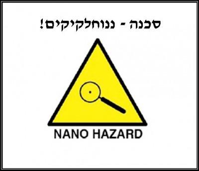 סכנה ננו חלקיקים