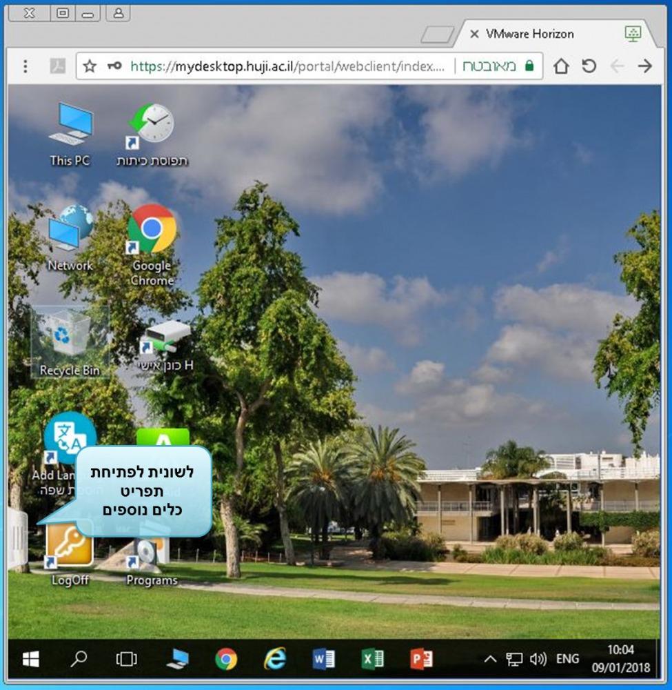 vdi-open-tools-menu.jpg