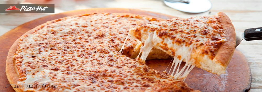 פיצה האט - הטבה על שתי פיצות משפחתיות