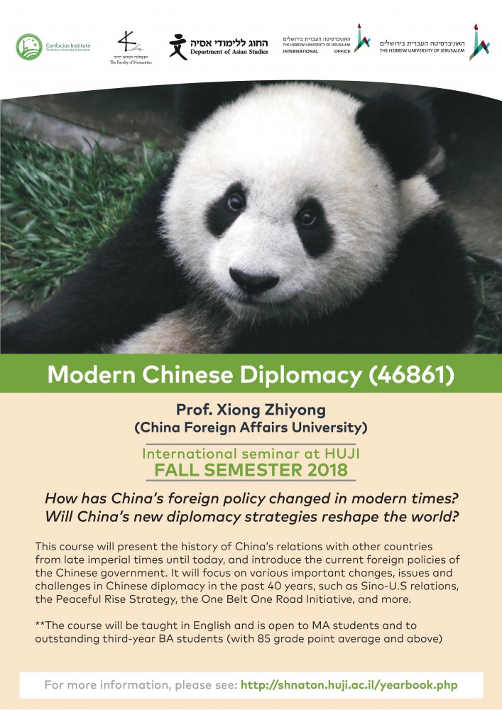 פוסטר Recent Trends in China's Foreign Policy