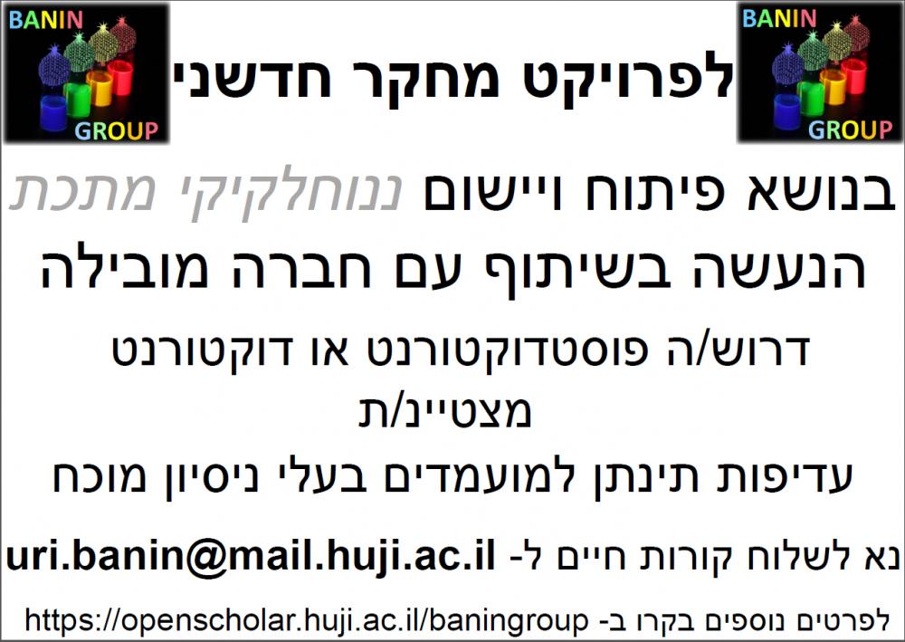 ad_hebrew