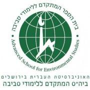 בית הספר המתקדם ללימודי סביבה